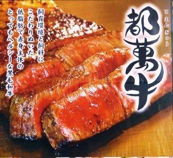 炭火ホルモン 焼肉 居酒屋「萬」  コースの画像