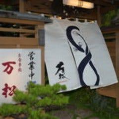 和食処 万松(ばんしょう)