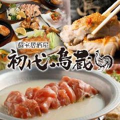 肉バル&鮮魚 個室居酒屋ダイニング 響 海浜幕張店
