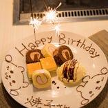 【サプライズお好み焼】  誕生日・歓送迎会にピッタリ♪