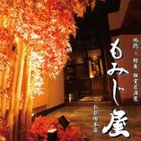 ◆和風創作料理と個室居酒屋◆