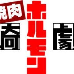 焼肉ホルモン焼 川崎ホルモン劇場