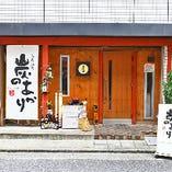 炭のあかりは、阪神尼崎駅 北口より徒歩3分の好アクセス