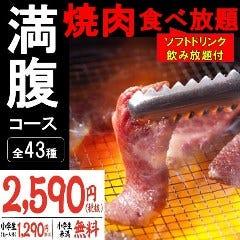 焼肉 居酒屋 ◎NIJYU-MARU(にじゅうまる) 東戸塚店