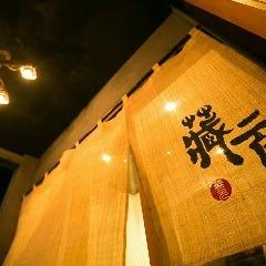 蔵元 下松桜町店