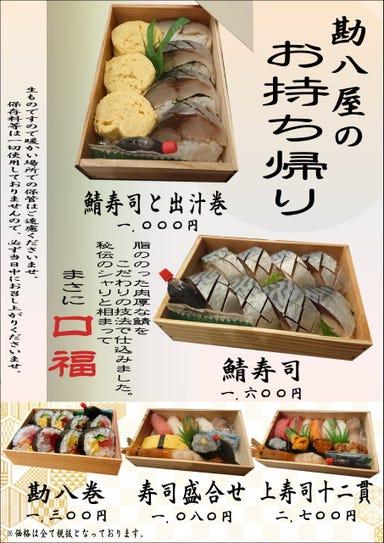 海鮮れすとらん勘八屋 キーノ和歌山店  こだわりの画像