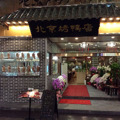 北京火考鴨店(ペキンカォヤーテン) 北京ダック専門店 中華街店