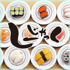 市場直送回転寿司 しーじゃっく 竹屋町店