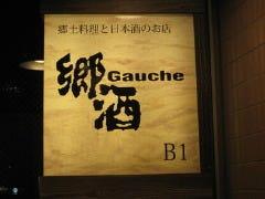 郷土料理と日本酒のお店 郷酒