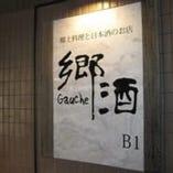 全国各地の地酒、焼酎、日本ワインと郷土料理を楽しむ「郷酒」