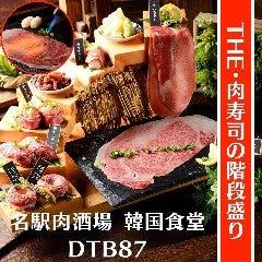 名駅肉酒場×韓国食堂 DTB87名古屋