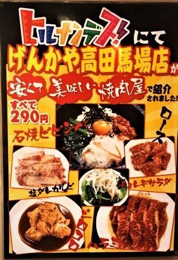 焼肉市場げんかや 高田馬場店
