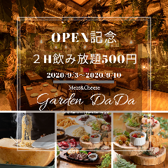 Garden DaDa(ガーデンダダ)