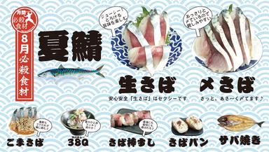 北海道料理 海さくら 都通店 こだわりの画像