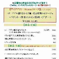 【テイクアウト Hidamariコース】(シェアスタイル)
