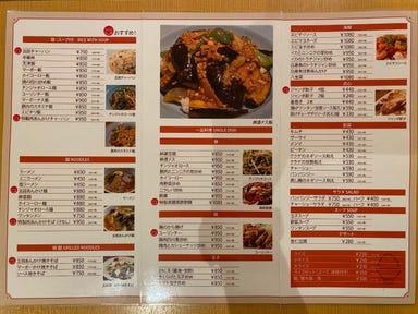 中華料理 富記 国立店  こだわりの画像