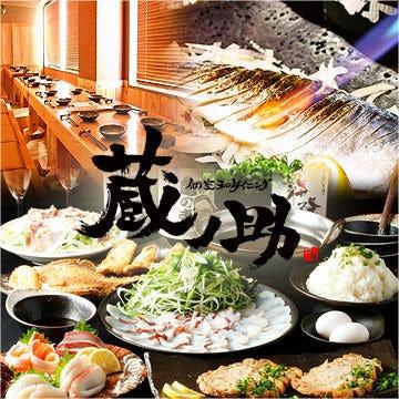 日本酒個室バル 蔵ノ助 有楽町店