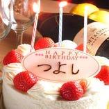 [お得な特典] 幹事無料や記念日・誕生日向けなど多彩にご用意