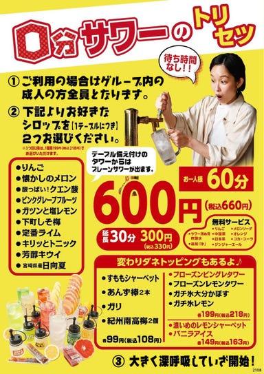 浜焼き 餃子酒場 こだわりや 播州赤穂駅前店 コースの画像