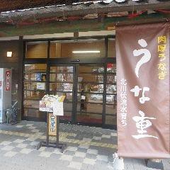 道の駅北川 はゆまレストラン