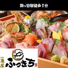 魚屋 ふっきち