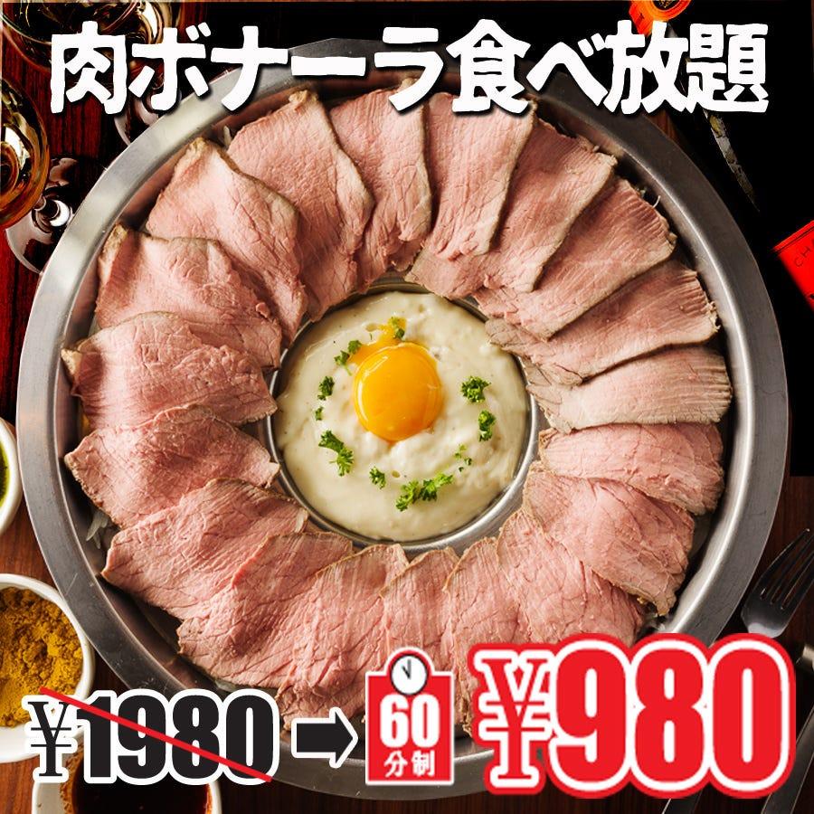 【肉ボナーラ&ソフドリ】食べ飲み放
