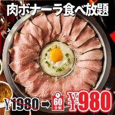 TV紹介【肉ボナーラ】食べ放題1078円