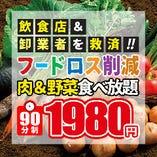 コスパ◎!!牛タン&お野菜しゃぶしゃぶ食べ放題90分間1980円!