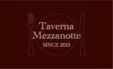 Taverna Mezzanotte  こだわりの画像