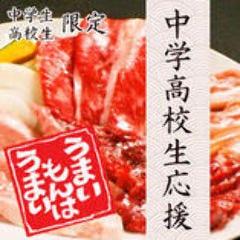 黒毛和牛A5 焼肉 食べ放題 一歩堂 登美ヶ丘店 コースの画像