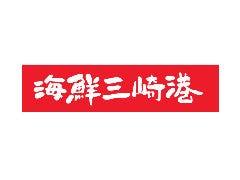海鲜三崎港 成田空港第1ターミナル店