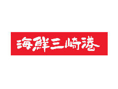 海鮮三崎港 成田空港第1ターミナル店