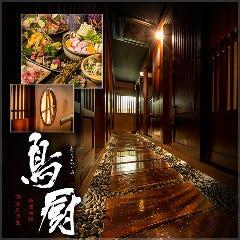 地鸡和食×个室居酒屋 鸟厨 涩谷店