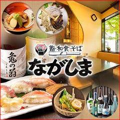 鮨 和食 ながしま