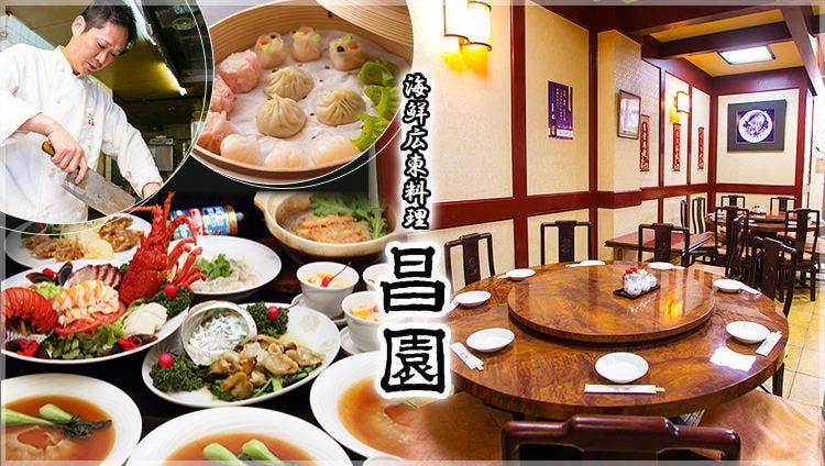 海鮮広東料理 昌園 神戸南京町本店