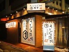 うまかもん酒場 かさ 拝島駅前店