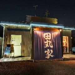 寿司 田丸家