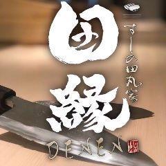 すしの田丸家 田縁‐DENEN‐