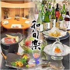 ホテルJALシティ仙台 日本料理 和旬楽
