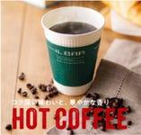 コク深い味わいと華やかな香りのホットコーヒーをどうぞ。