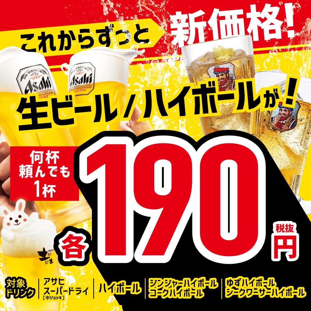 いつでも生ビール・ハイボール190円
