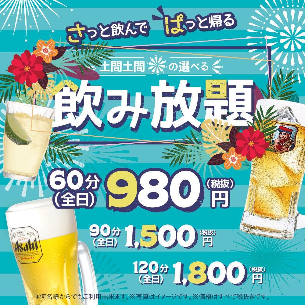 選べるフリー飲み放題は60分、90分、120分からお選び頂けます♪