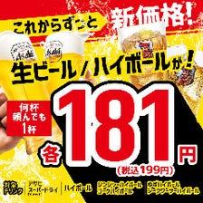 生ビール・ハイボール181円(税込199)