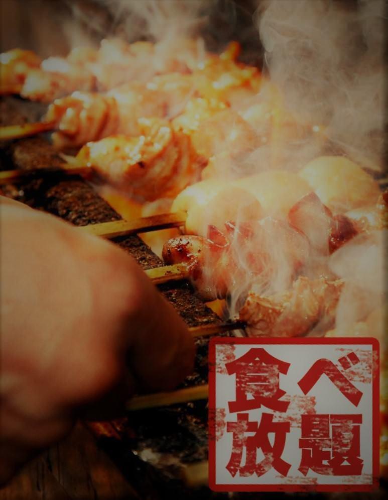 地鶏の串焼きの食べ放題!