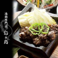 贅沢鍋と全席個室 鳥ヶ島 上野店