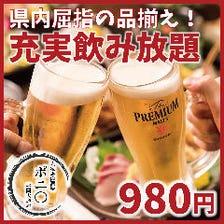 2時間飲み放題980円!