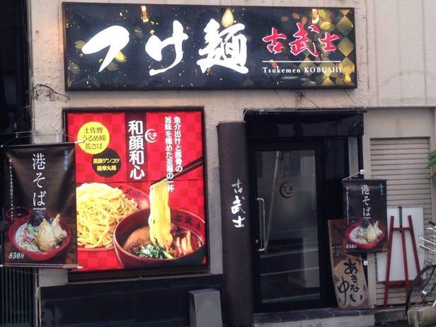 古武士 新宿6丁目店