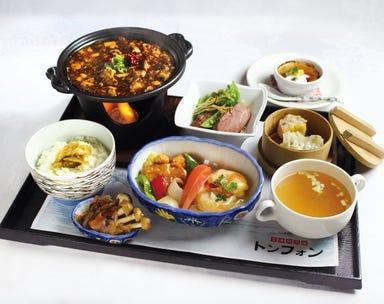 中華 海鮮薬膳 トンフォン ~東風~  メニューの画像