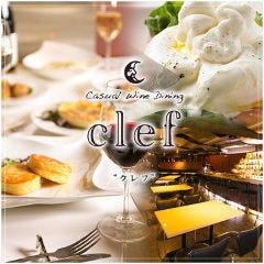 イタリアン&ワインバー clef(クレフ) 溝の口
