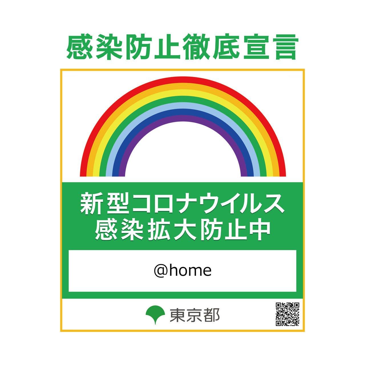 感染予防対策を東京都に申請、感染防止徹底宣言ステッカーを発行